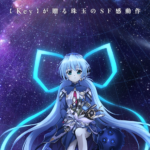 planetarian~ 星の人 ~ アニメ初心者の感想(ネタバレあり)