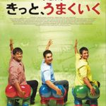 18年度下期 シロクマが選ぶベスト映画ドラマアニメ!