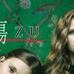 シャープ・オブジェクツ『 KIZU -傷- 』海外ドラマネタバレ感想と考察