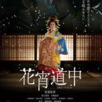 花宵道中 映画ネタバレ感想 ストーリーは素晴らしい。けど