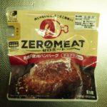 肉じゃないハンバーグ?ゼロミート食べてみた素直な感想。