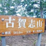 古賀志山に登ってきました。往復3時間半のサクッと登山。