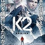 K2初登頂の真実 映画ネタバレ感想