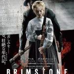 ブリムストーン 映画ネタバレ感想 天使と悪魔は出てこなかった。