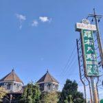 【 羅布乃瑠沙羅英慕 】栃木の漢字ばっかりのこの建物が気になる