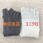 【無印&ユニクロ】の5本指ソックスを履いて比較!