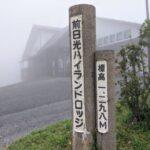 横根高原(井戸湿原)ハイキング 2.5時間コース